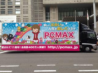 PCMAXの宣伝トラック