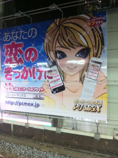 PCMAXの大阪にある街頭看板広告