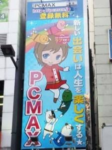 出会えるサイトの代表・PCMAXの街頭看板広告