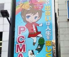 PCMAXの街頭看板広告