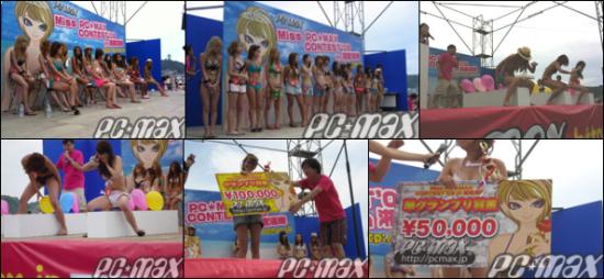 水着コンテストで女性の新規会員登録を増やすPCMAX