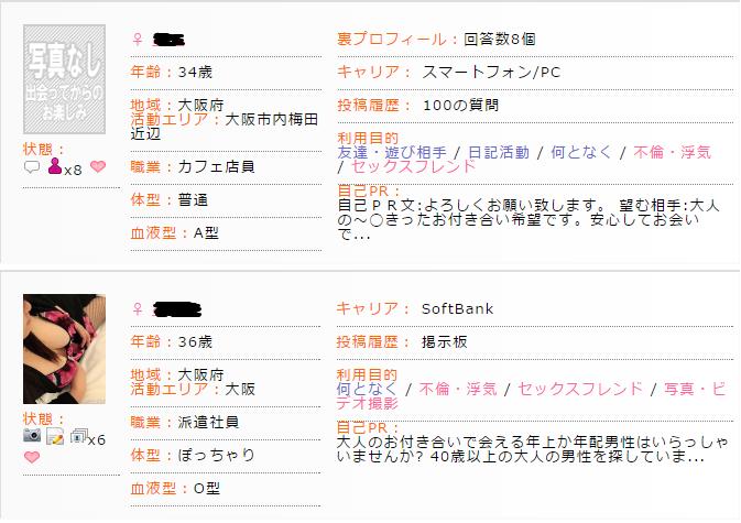 PCMAXのプロフィール検索結果画面4