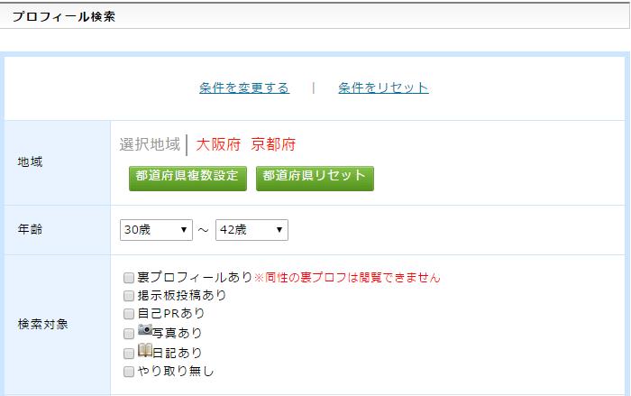 PCMAXのプロフィール検索画面1