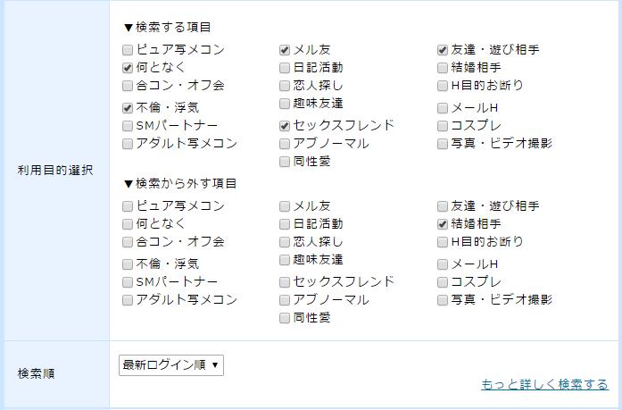 PCMAXのプロフィール検索画面2