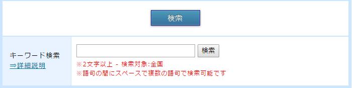 PCMAXのプロフィール検索画面4