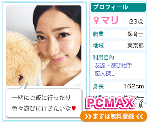 PCMAXで出会うために自己PRと写真掲載は重要