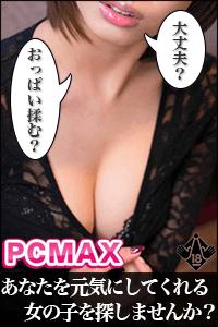 PCMAXのスタートダッシュ特典