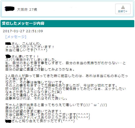 出会い系サイトで既婚者を求めるNちゃんのメール3