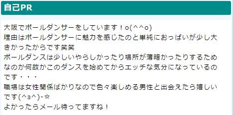 PCMAXの業者の典型的なプロフィール例2
