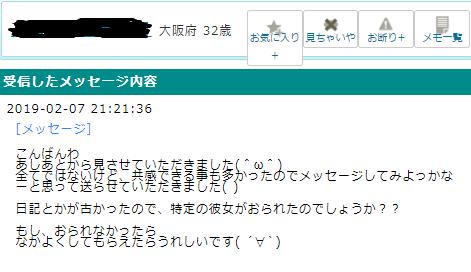 32歳ムチムチお尻の美人ママからのメール1