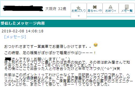 32歳ムチムチお尻の美人ママからのメール3