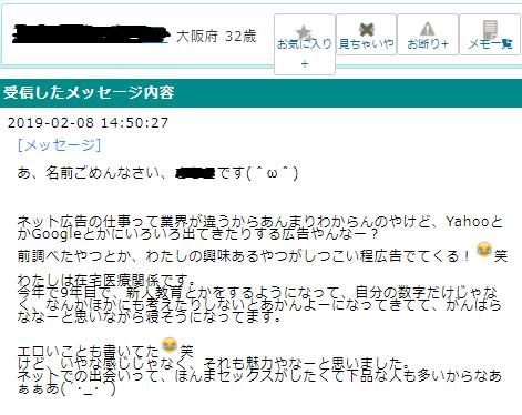 32歳ムチムチお尻の美人ママからのメール4