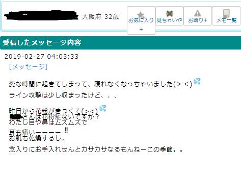 32歳ムチムチお尻の美人ママからのメール6
