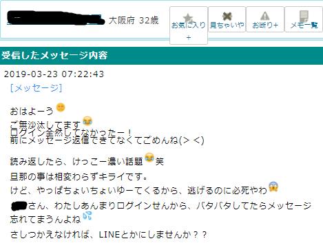 32歳ムチムチお尻の美人ママからのメール8