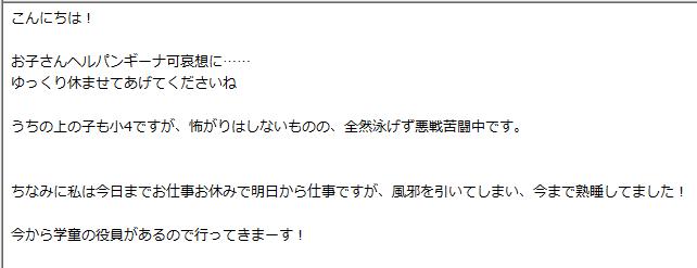 M子さんからのメール8通目