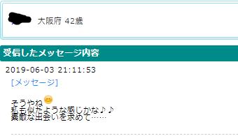 M子さんからのメール3通目