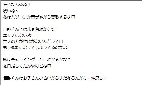 M子さんからのメール5通目