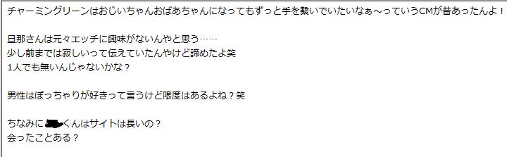 M子さんからのメール6通目