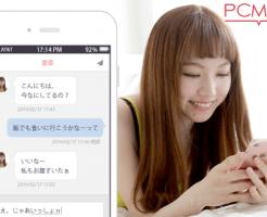 PCMAXの登録手順