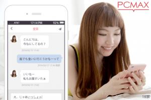 PCMAXの登録手順について