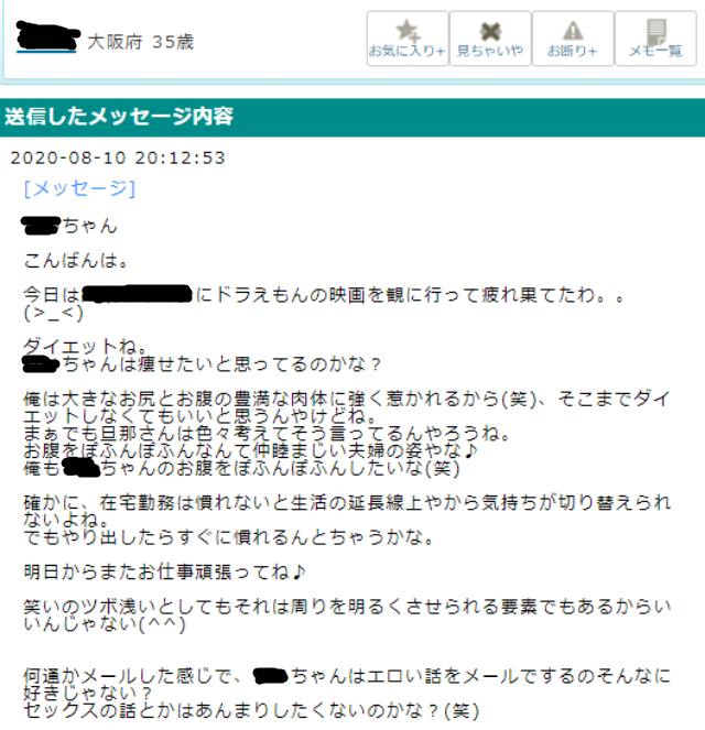 僕が送ったメール2