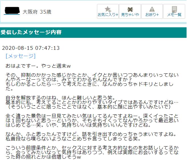 真面目な人妻・有希ちゃんからのメール10