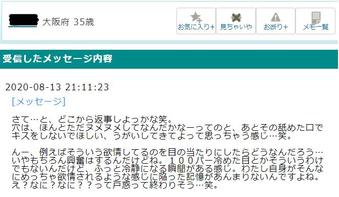 真面目な人妻・有希ちゃんからのメール6