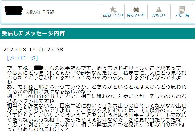 真面目な人妻・有希ちゃんからのメール7
