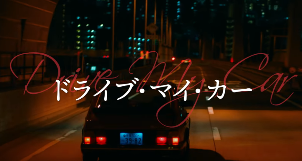 ドライブ・マイ・カー
